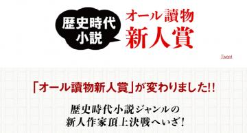 aaaaオール讀物歴史時代小説新人賞