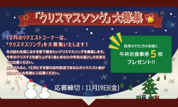 aaaaすき家RADIO「クリスマスソング」大募集!