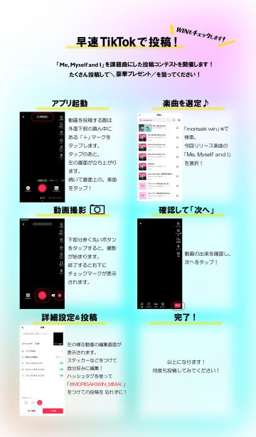 aaaa日本コロムビア創立111周年記念「colutte」主催TikTok投稿コンテスト
