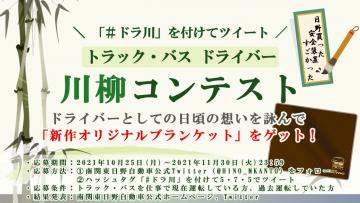 aaaaトラック・バスドライバー川柳コンテスト