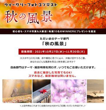 aaaaキヤノン ウィークリーフォトコンテスト「秋の風景」