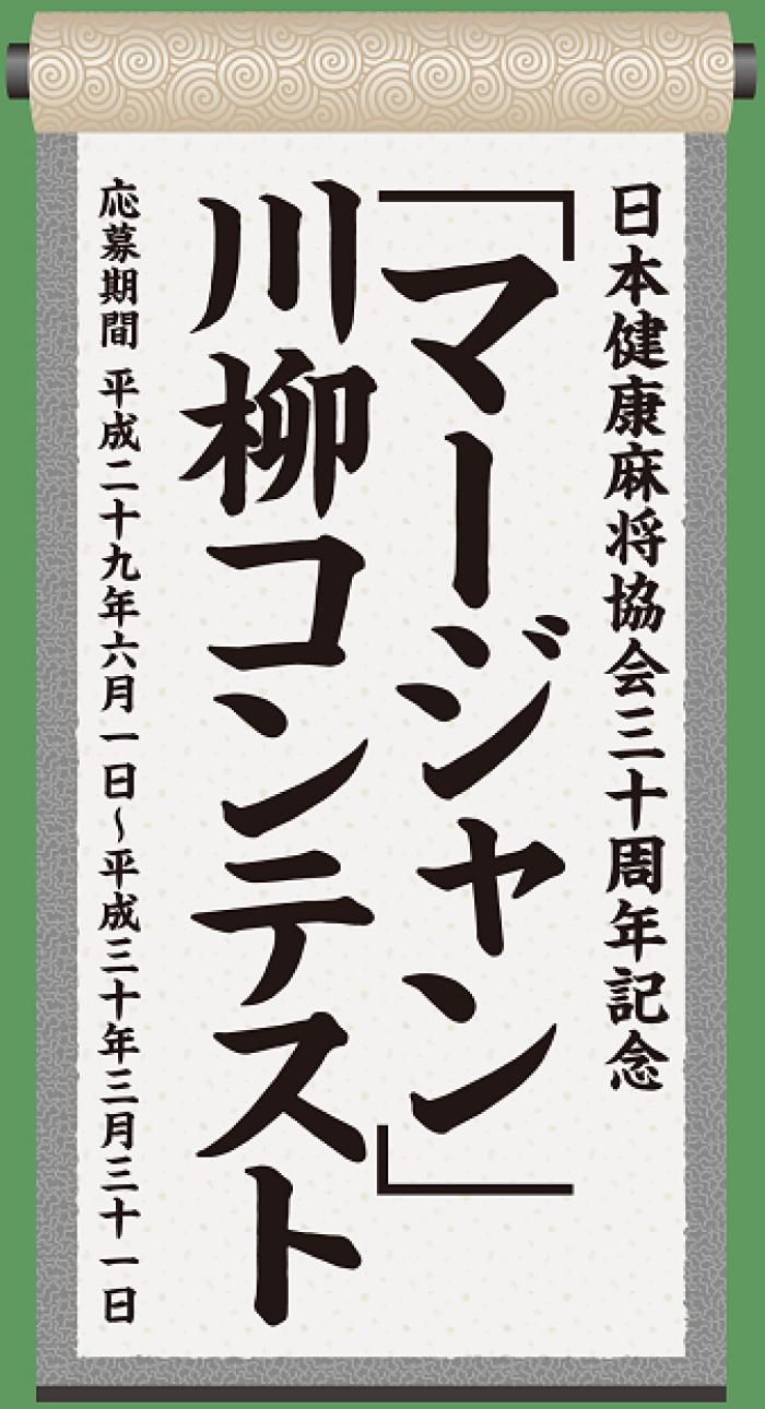 日本健康麻将協会30周年記念 マージャン川柳コンテスト