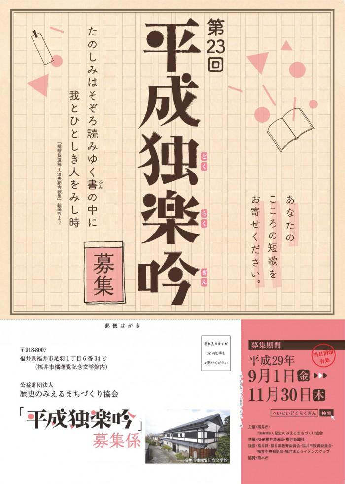 平成独楽吟(へいせいどくらくぎん)