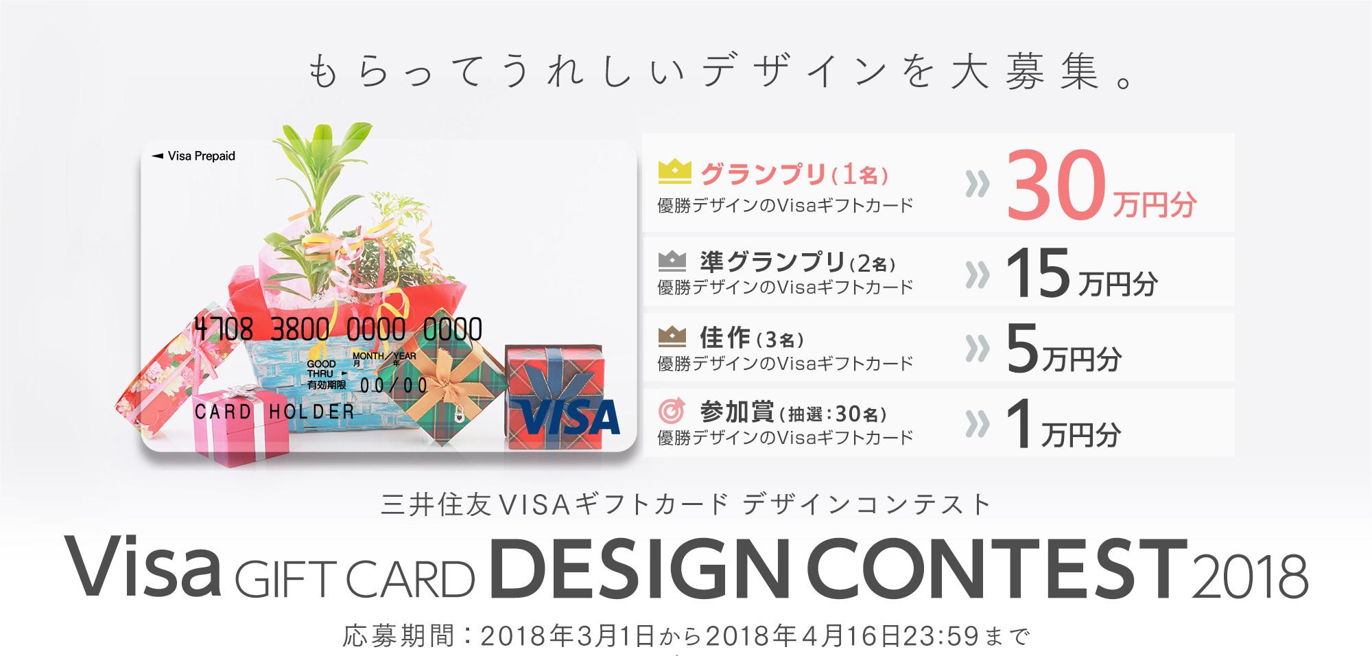 カード visa 使える 店 ギフト
