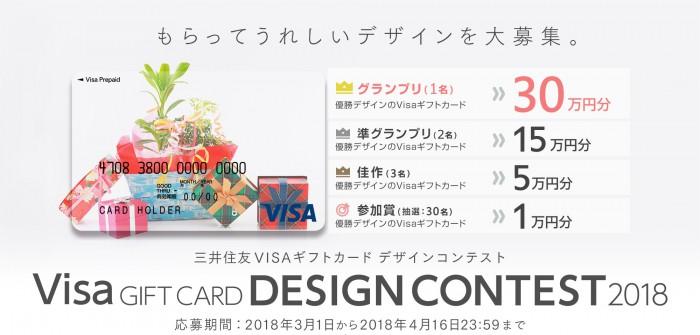 ギフト カード visa
