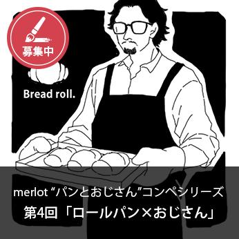 Atelier Circus Merlot 第4回ロールパンおじさんアートイラスト