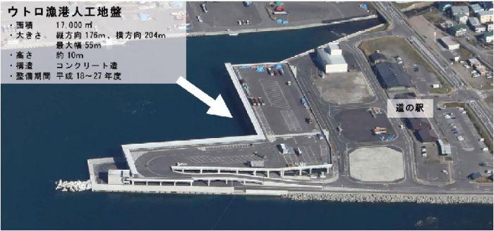 斜里町水産振興会 ウトロ漁港人工地盤の愛称募集