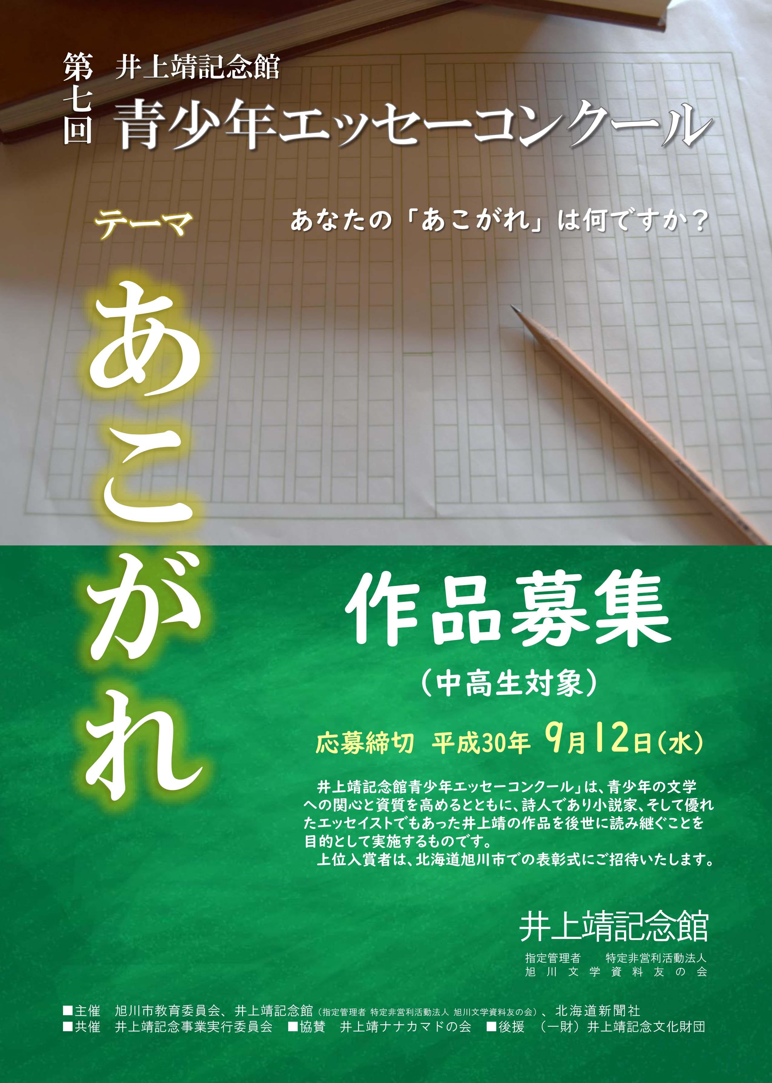 井上靖 エッセイコンクール