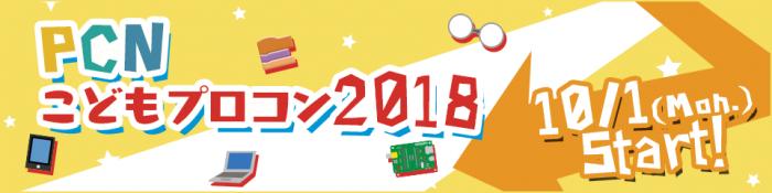 PCNこどもプログラミングコンテスト2018