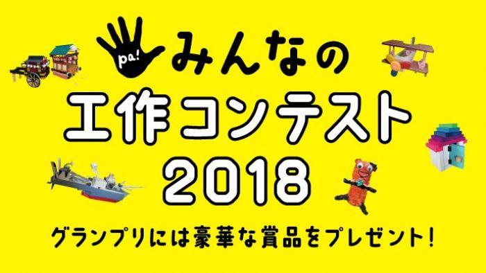 Pacoma みんなの工作コンテスト2018