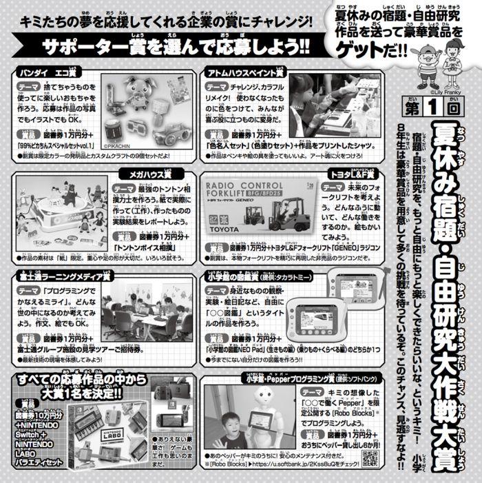 夏休み宿題・自由研究大作戦大賞