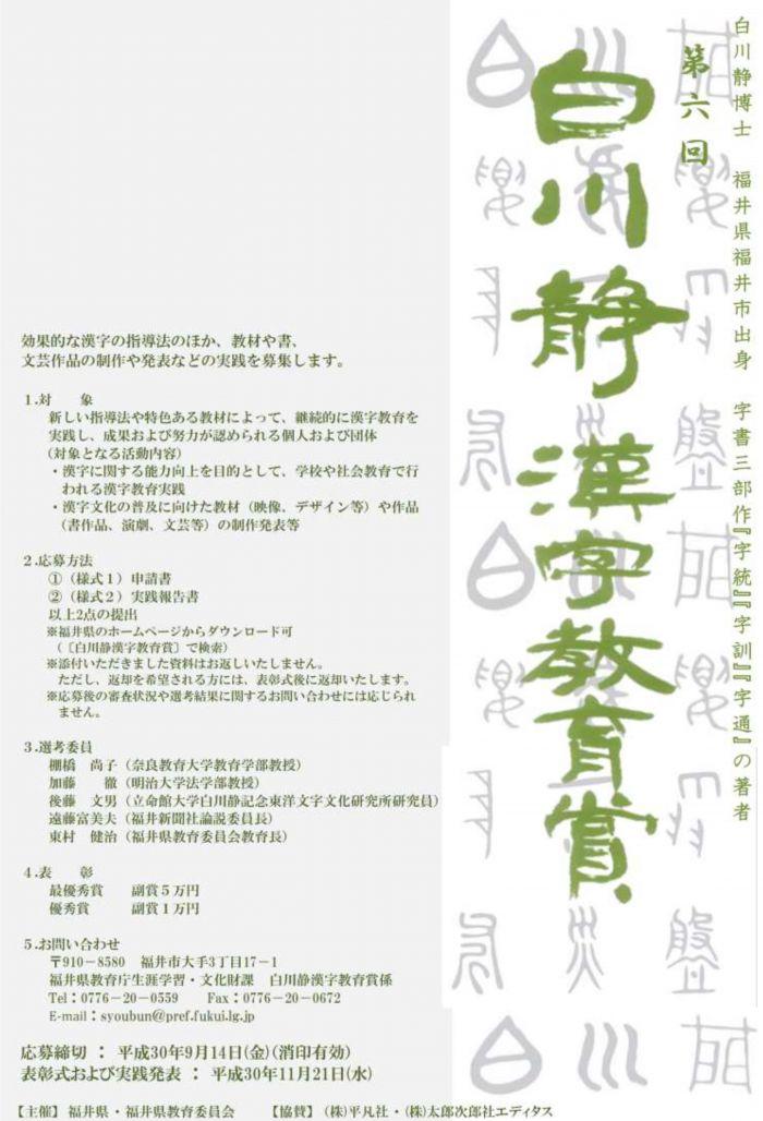 第6回白川静漢字教育賞 文芸(その他) 公募/コンテスト情報なら公募 ...