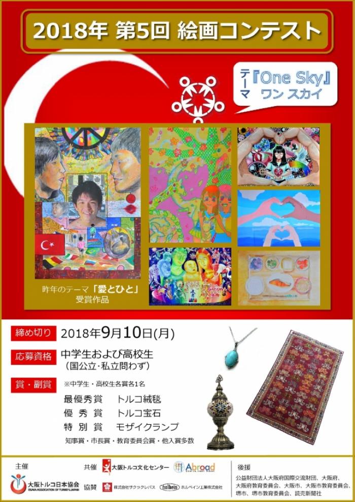 大阪トルコ日本協会 絵画コンテスト|アート(絵画(日本画・洋画 ...