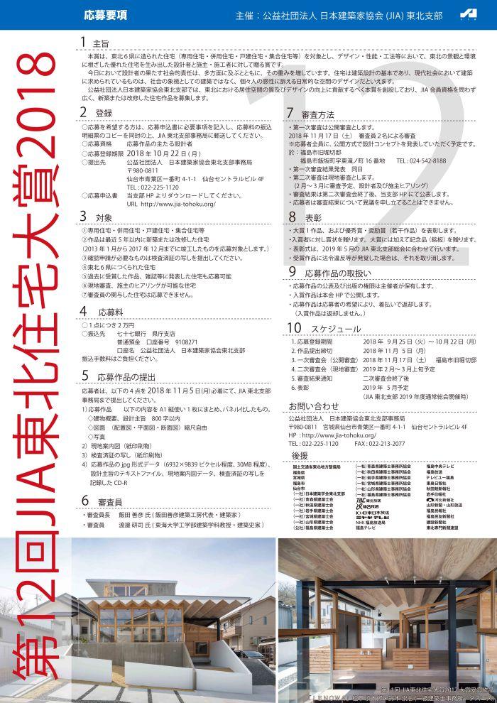 第12回JIA東北住宅大賞2018