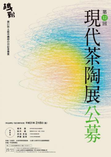第31回土岐市織部の日記念事業 現代茶陶展