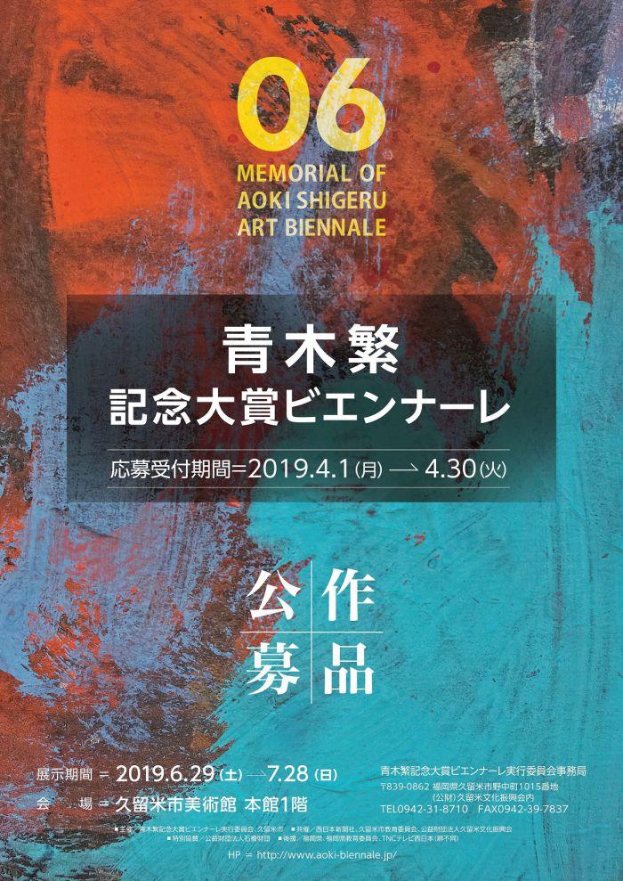 第6回青木繁記念大賞ビエンナーレ|アート(絵画(日本画・洋画)・美術 ...