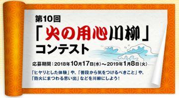 第10回「火の用心川柳」コンテスト