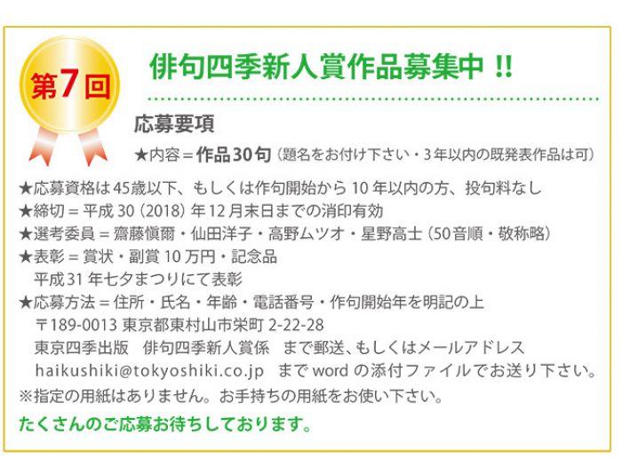 俳句四季新人賞