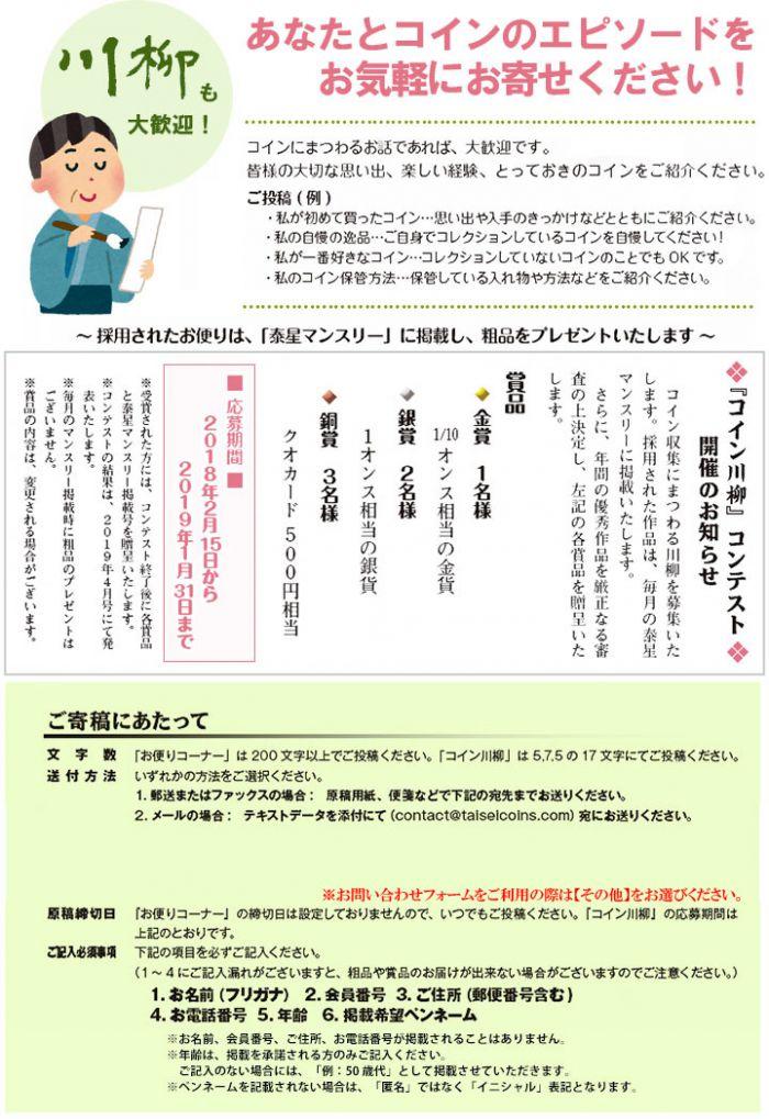コイン川柳コンテスト/エピソード同時募集