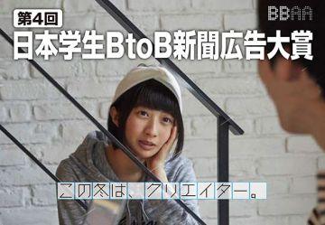 日本学生BtoB新聞広告大賞