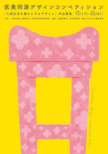 医美同源デザインコンペティション 作品募集 「入院生活を豊かにするデザイン」