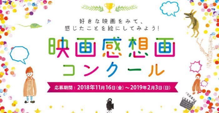 TSUTAYA 映画感想画コンクール 首都圏大会