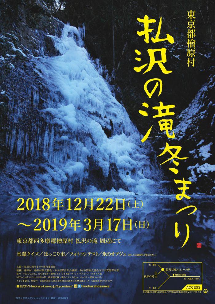払沢の滝冬まつり フォトコンテスト