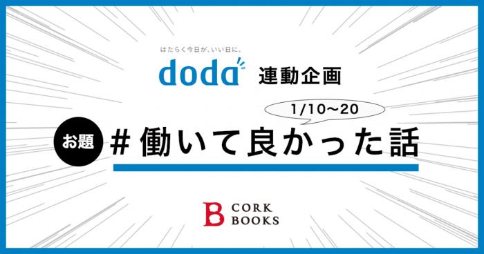 コルクBooks doda連動企画「#働いて良かった話」