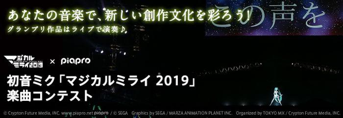 初音ミク「マジカルミライ 2019」楽曲コンテスト