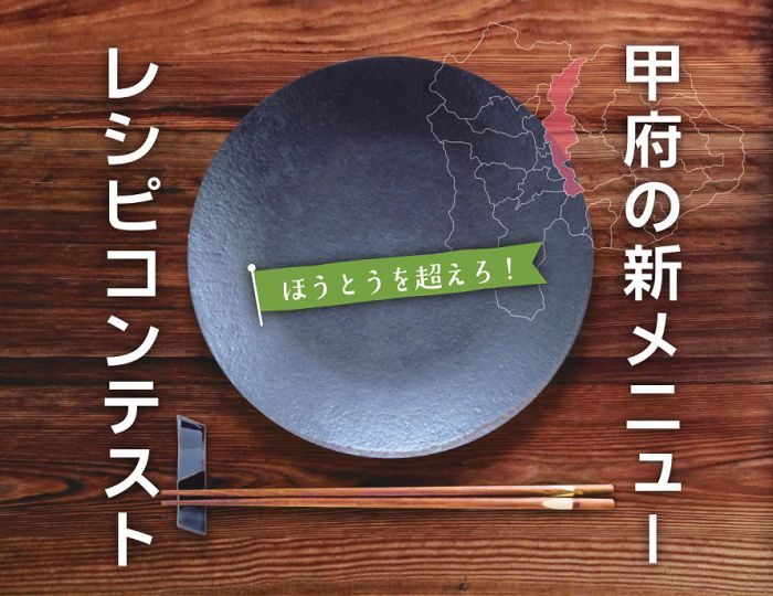 甲府の新メニューレシピコンテスト