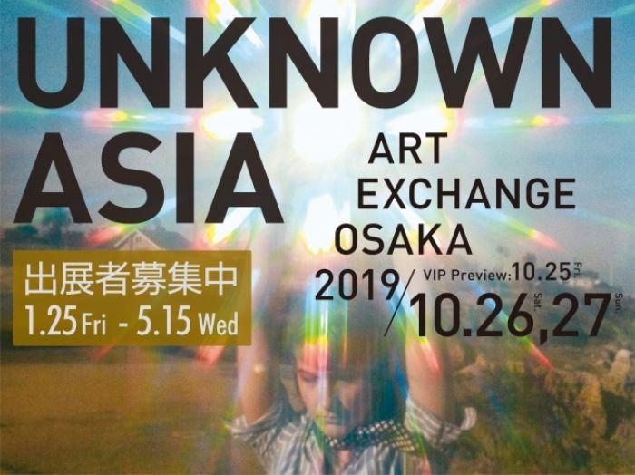 次世代クリエイターのための国際アートフェア UNKNOWN ASIA Art Exchange Osaka 2019