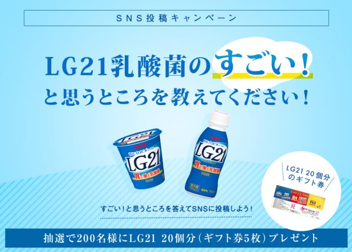 LG21アンバサダーSNS投稿キャンペーン