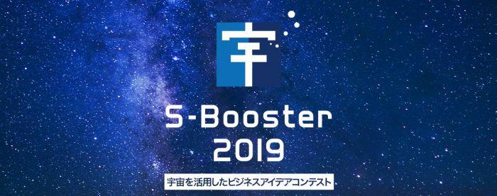 宇宙を活用したビジネスアイデアコンテスト「S-Booster 2019」