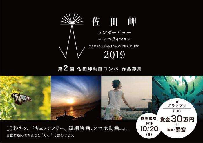 佐田岬ワンダービューコンペティション 2019