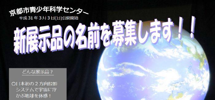 京都市青少年科学センター 新展示品「科学地球儀(仮称)」の名称募集