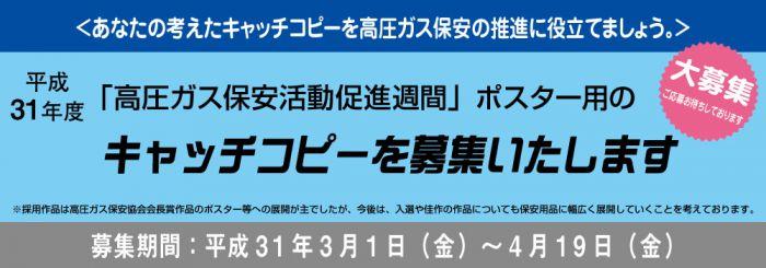 平成31年度「高圧ガス保安活動促進週間」ポスター用キャッチコピー募集