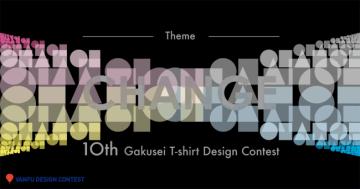 バンフー 学生Tシャツデザインコンテスト