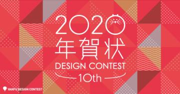 バンフー 年賀状デザインコンテスト