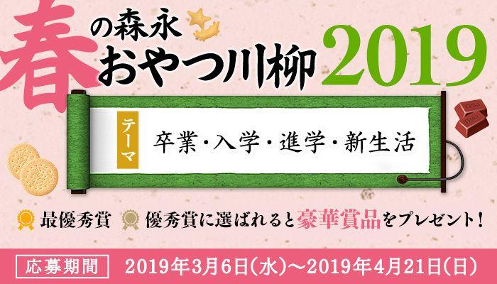 春の森永おやつ川柳2019