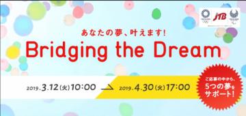 aaaaあなたの夢、叶えます!Bridging the Dreamキャンペーン