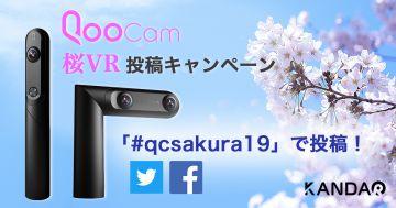 aaaaQooCam 桜VR 投稿キャンペーン