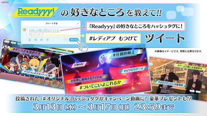 『Readyyy!』の魅力を投稿しよう!キャンペーン