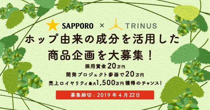 SAPPORO×TRINUS 共同プロジェクト  ホップ由来の成分を活用した商品企画を大募集!