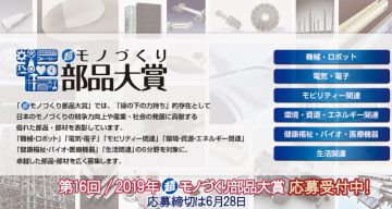 "aaaa第16回/2019年""超""モノづくり部品大賞"