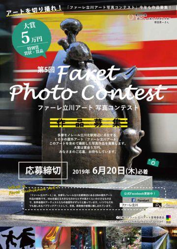 aaaa第5回 ファーレ立川アート写真コンテスト