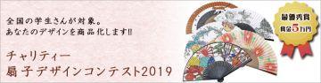 aaaaチャリティー扇子デザインコンテスト2019