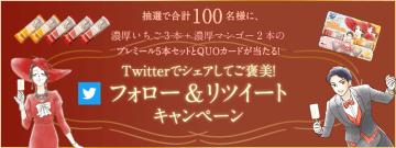 aaaa赤城乳業 Twitterでシェアしてご褒美‼ フォロー&リツイートキャンペーン