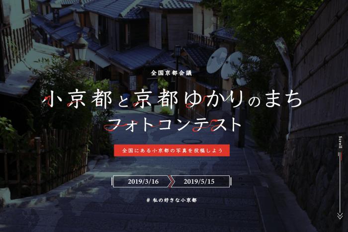小京都と京都ゆかりのまちフォトコンテスト #私の好きな小京都