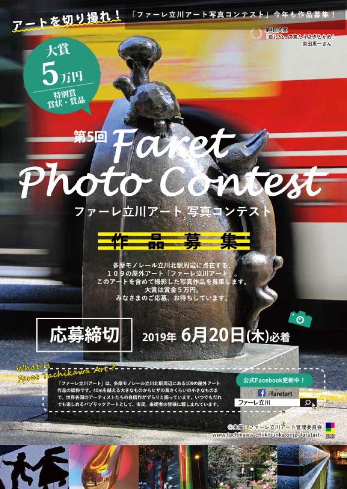 第5回 ファーレ立川アート写真コンテスト