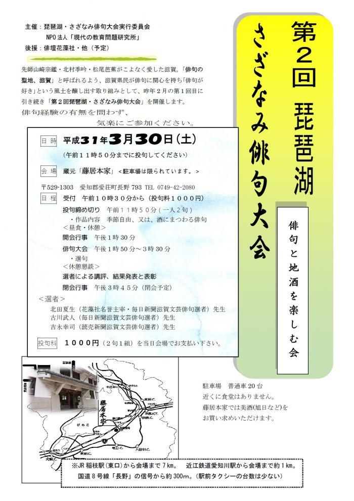 第2回琵琶湖・さざなみ俳句大会